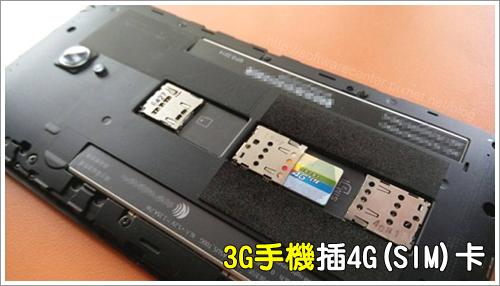 3G手機插4G SIM卡可不可行-P01.png