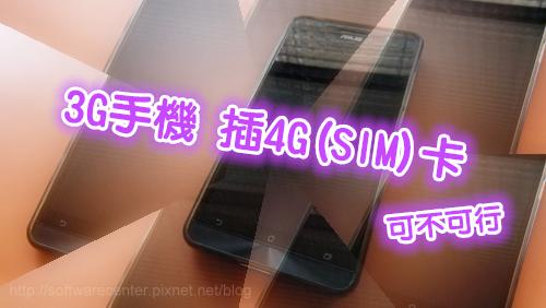 3G手機插4G SIM卡可不可行-Logo.png
