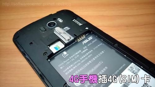 3G手機插4G SIM卡可不可行-P03.png