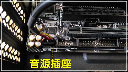 電腦主機DIY組裝自己來-P6.png