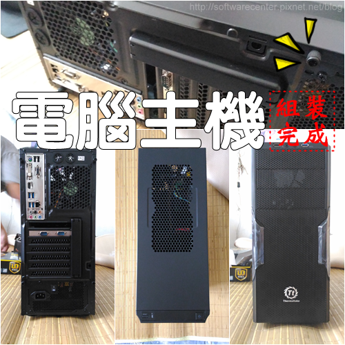電腦主機DIY組裝自己來-P23.png