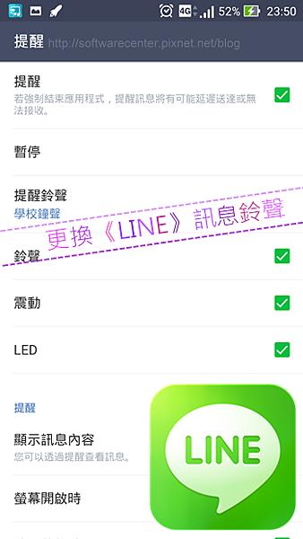 手動更換LINE訊息鈴聲-Logo