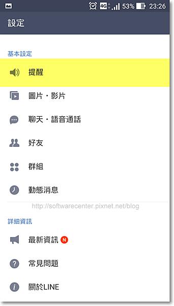 手動更換LINE訊息鈴聲-P03