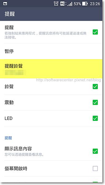 手動更換LINE訊息鈴聲-P04
