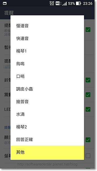 手動更換LINE訊息鈴聲-P05