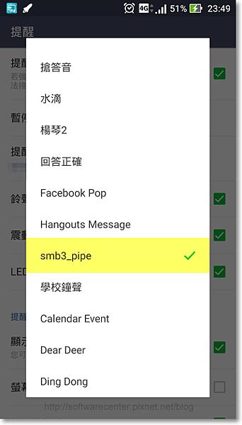手動更換LINE訊息鈴聲-P06