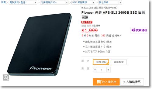 Pioneer APS-SL2 240GB SSD 固態硬碟開箱評測-P16.png