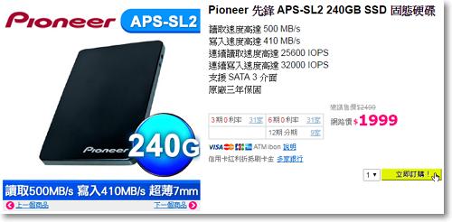 Pioneer APS-SL2 240GB SSD 固態硬碟開箱評測-P17.png