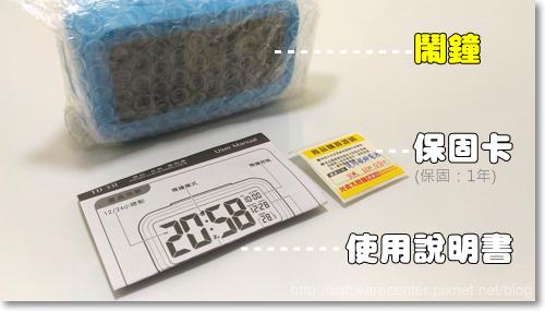 KINYO光控數位鬧鐘開箱文-P02.png