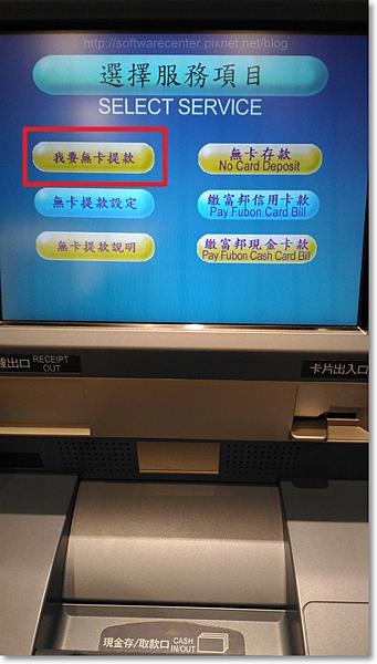 銀行ATM無卡提款教學-P02.png
