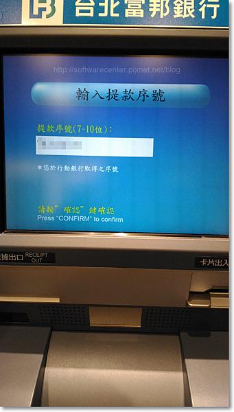 銀行ATM無卡提款教學-P03.png
