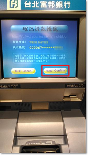 銀行ATM無卡提款教學-P04.png