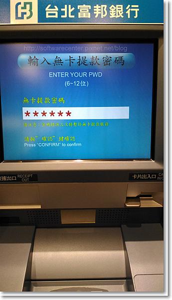 銀行ATM無卡提款教學-P05.png