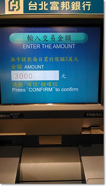 銀行ATM無卡提款教學-P06.png