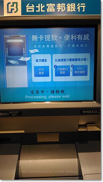 銀行ATM無卡提款教學-P08.png