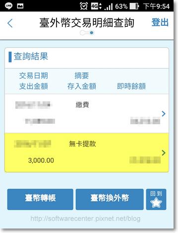 銀行ATM無卡提款教學-P11.png