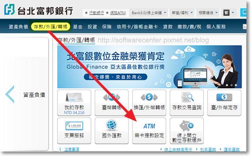 銀行ATM無卡提款教學-P15.png