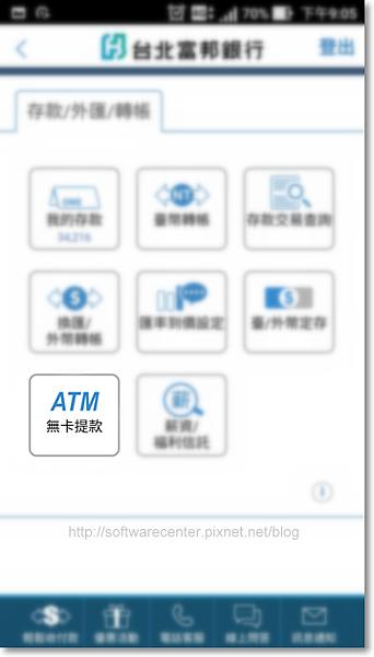 銀行ATM無卡提款教學-P24.png