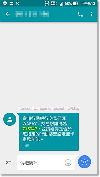 銀行ATM無卡提款教學-P27.png