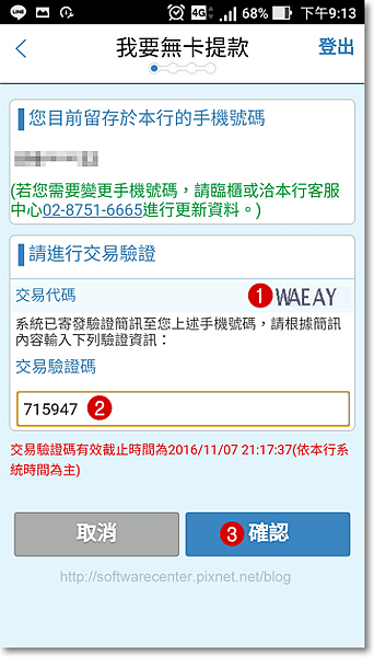 銀行ATM無卡提款教學-P28.png