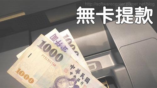 銀行ATM無卡提款教學-Logo.png