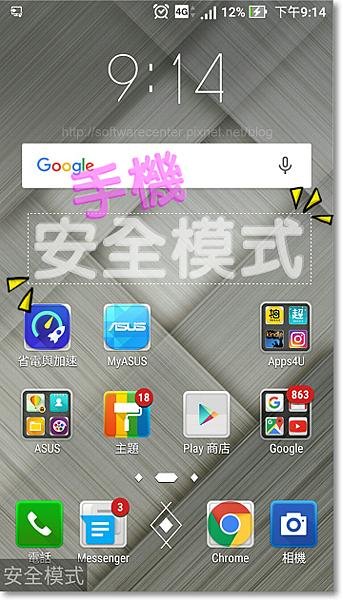進入手機安全模式執行故障排除-Logo.png