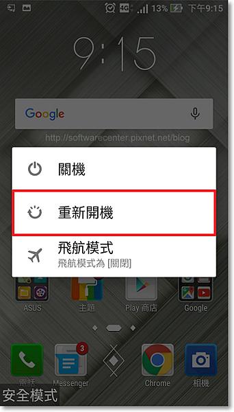 進入手機安全模式執行故障排除-P06.png