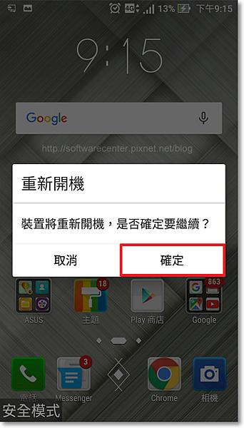 進入手機安全模式執行故障排除-P07.png