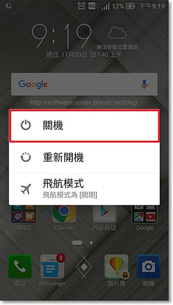 進入手機安全模式執行故障排除-P08.png