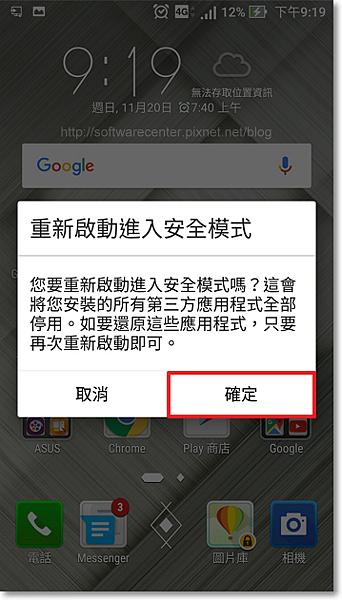 進入手機安全模式執行故障排除-P09.png