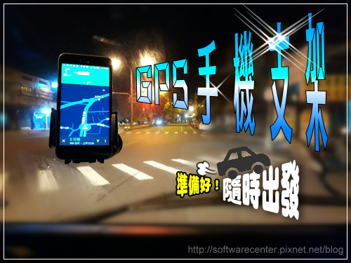 汽車GPS手機支架吸盤式-Logo.png