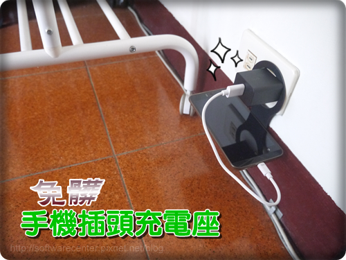 免髒手機插頭充電座-Logo.png