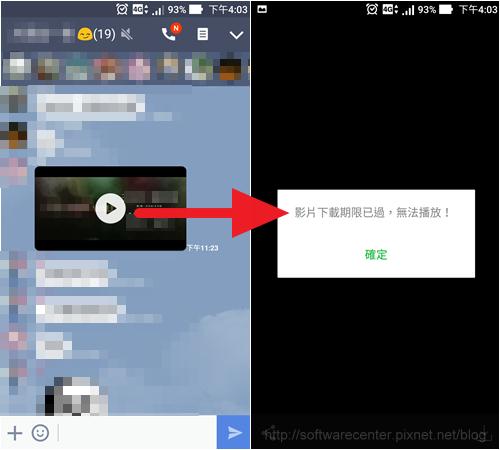 LINE照片(圖片)、影片期限已過,無法開啟-P01.png