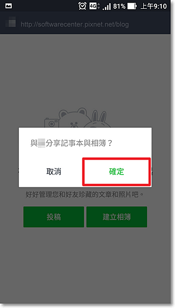 LINE照片(圖片)、影片期限已過,無法開啟-P05.png