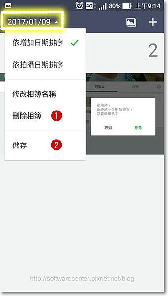 LINE照片(圖片)、影片期限已過,無法開啟-P14.png