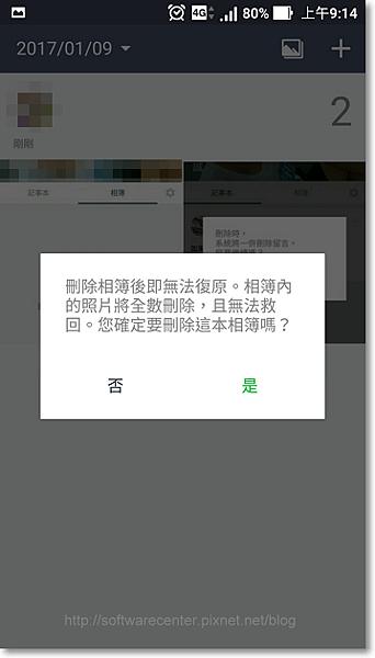 LINE照片(圖片)、影片期限已過,無法開啟-P16.png