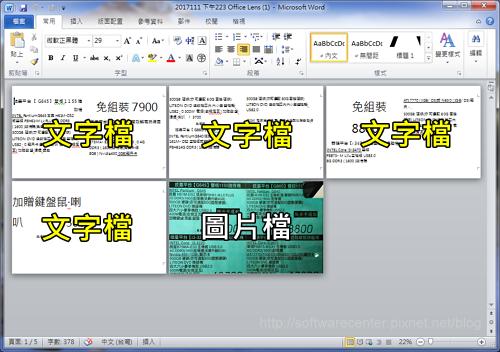隨身掃描器拍照自動轉換文字檔-P02.png