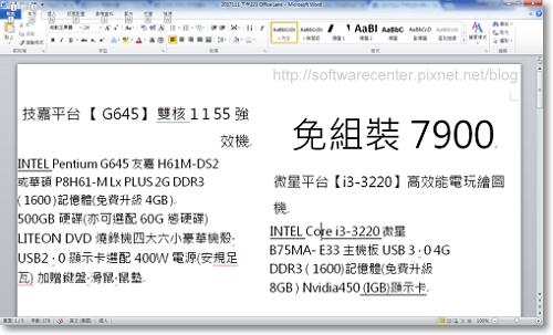 隨身掃描器拍照自動轉換文字檔-P03.png