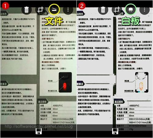 隨身掃描器拍照自動轉換文字檔-P13.png