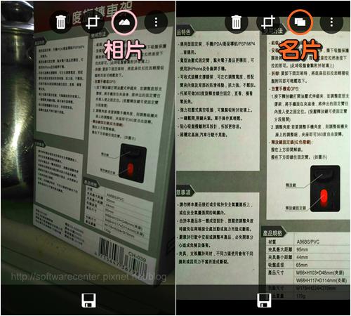 隨身掃描器拍照自動轉換文字檔-P14.png