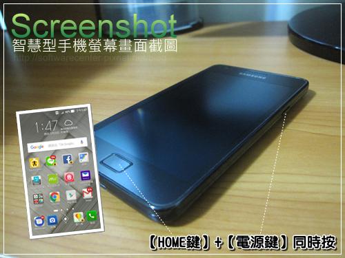 智慧型手機螢幕畫面截圖拍照-Logo.png