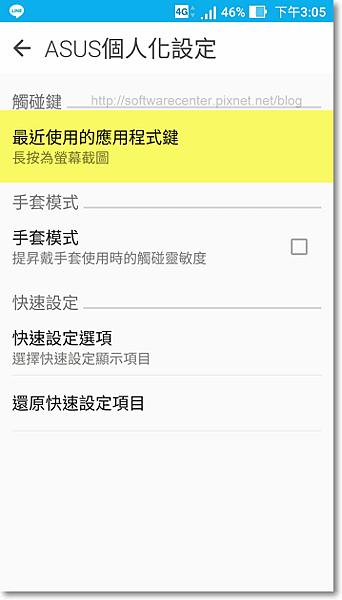 智慧型手機螢幕畫面截圖拍照-補充P01.png