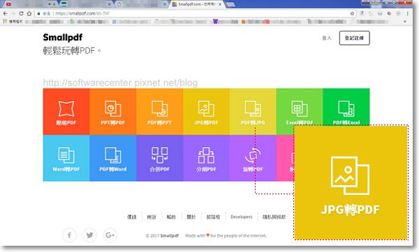 線上轉檔文書格式轉PDF或PDF轉文書格式-P01.png