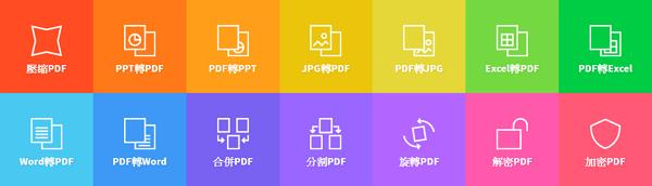 線上轉檔文書格式轉PDF或PDF轉文書格式-Logo.png