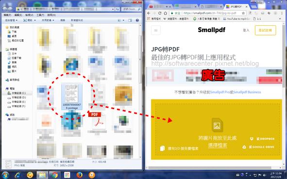 線上轉檔文書格式轉PDF或PDF轉文書格式-P03.png