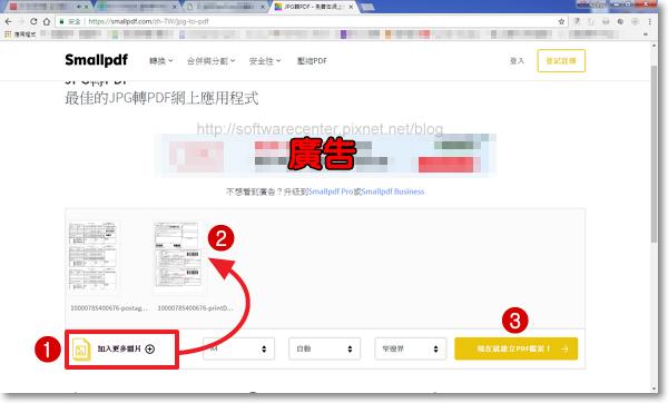 線上轉檔文書格式轉PDF或PDF轉文書格式-P05.png