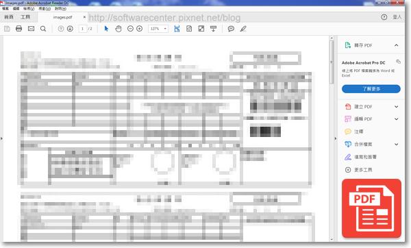 線上轉檔文書格式轉PDF或PDF轉文書格式-P07.png