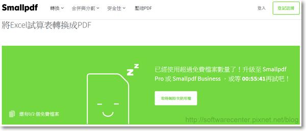 線上轉檔文書格式轉PDF或PDF轉文書格式-P08.png