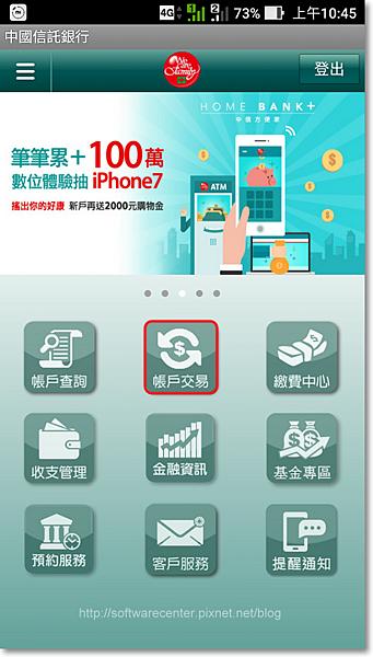 手機APP行動銀行線上高額度轉帳-P02.png
