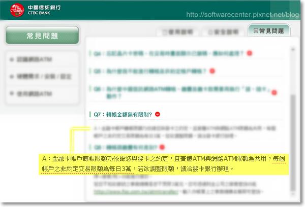 手機APP行動銀行線上高額度轉帳-P01.png